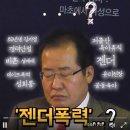 젠더폭력 단어 뜻 몰라 개망신 당한 자유한국당 홍준표 관련(feat 안철수)