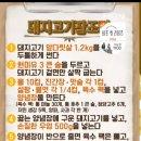 [알토란] 김하진 돼지고기 장조림 황금레시피