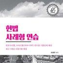 [필통북스 신간안내] [헌법 사례형 연습][강성민]