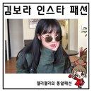 김보라 인스타그램 패션 귀염종결자