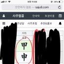복채댓X 월루하다 알게된 <b>사주</b>맛집 블로그~! 직숲...