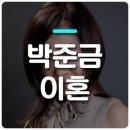 배우 박준금, '같이삽시다' 이혼심경과 재산