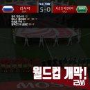 피파 2018 러시아월드컵 개막전(A조1경기) 경기결과