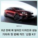 기아차 첫 번째 카드 신형 K3, 확 바뀐 디자인과 성능