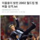 이을용이 밝힌 2002 월드컵 멤버들 성격