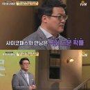 """'어쩌다 어른' 김경일, 소시오패스 감별법? """"부모 쓰러졌을 때 '이 말'하면..."""