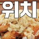 수요미식회 마늘통닭 : 문래동 마늘치킨,통닭 위치 동영상첨부*