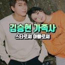 살림남 김승현 : 딸, 부인 나이 정보 / 미혼부가 된 사연 정리