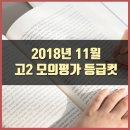 고2 2018년 11월 모의고사 등급컷 종합해봐요!