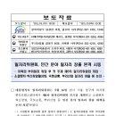 일자리위원회, 민간 분야 일자리 창출 본격 시동- 제6차 일자리위원회 개최