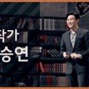 TV 출연하기 :: tvN <어쩌다어른 조승연편> 출연 (2017.04.26)