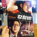 영화 강철비 후기(정우성, 곽도원) 누적관객수와 손익분기점