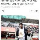 """'준우승' 경남대표 """"말컹 이적료 최소 56억"""""""