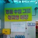 서민갑부 수입그릇 창고형 매장 라온컴퍼니 방문기