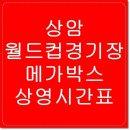 상암월드컵경기장 메가박스 상영시간표 바로가기