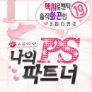 대학로연극순위] 섹시 로맨스 연극 <나의PS파트너> _ 예스24 엔젤티켓