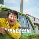 """한국 영화 추천, 택시운전사(A Taxi Driver, 2017년) 줄거리 """" 결말..."""