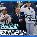국내 최초 3,000톤급 잠수함 : 도산안창호함