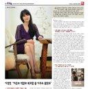 이정현 신문스크랩 2012년 12월 06일