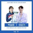 젋음이 묻습니다:스물여섯번째 이야기] 박승희, 이상기 명사님의 '꿈도 환승이...