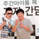 [단독]정형돈·데프콘, '주간 아이돌' MC 하차