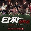 명작-타짜(2014) 강형철감독