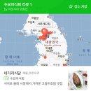 수요미식회 덕후 여시들을 위한 맛집 모음 지도