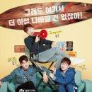 JTBC 종영드라마 '으라차차 와이키키'