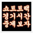 쇼트트랙 경기 최민정 황대헌 임효준 서이라