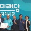 바른미래당 세종시지역위원장 김중로 의원 임명