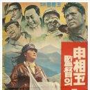 신상옥의 산 (1967)