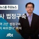 김경수 재판 판사 전원사퇴 청와대 국민청원 하룻만에 20만명돌파
