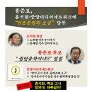 홍석현에 일침 가한 홍준표는 군계일학 정치인