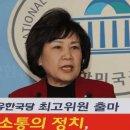 김순례 국회의원 막말 세월호 고향