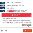 "<b>배달</b><b>365</b> 영화 ""결백"" 토크쓰기 이벤트"