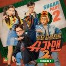 [투유 프로젝트 - 슈가맨2 Part.1] 구구단 - 정 [듣기/뮤비/가사]