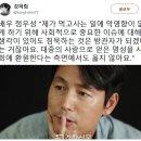배우 정우성 난민 악플, CBS 라디오 김현정의 뉴스쇼