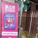 연극 Shop on the stage 홈쇼핑 주식회사 후기(박미선,권진영,이은지,이선영)