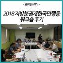 [행사후기] 지방분권개헌국민행동 워크숍 후기