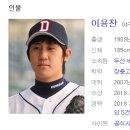 두산 이용찬 2019 연봉, 2018연봉, 기록, 야구인생!