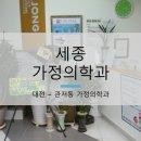 대전 관저동 가정의학과 - 세종가정의학과 (대표자 이호준)