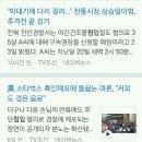 tv조선, 이틀전부터 느릅나무출판사 무단침입 뉴스 전혀 없었음
