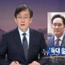 박근혜 선고 쟁점