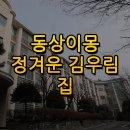 동상이몽 정겨운 김우림 집 아파트 위치 어디?
