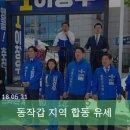 [180531 동작갑 국회의원 김병기] 동작갑 지역 합동유세