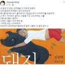 심상대 공지영 성추행 리얼했다