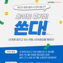 펜션, 최고 '50만' 마일리지 방학·휴가 시즌 휴가비 지원 이벤트 - 여성경제신문