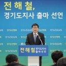 전해철 의원, 경기도지사 출마 공식 선언