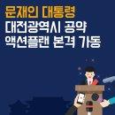2017.5월2주차 대전시정 핫뉴스(문재인 대통령 대전시 공약)
