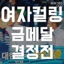여자 컬링 결승 진출 일정 :: 대한민국 vs 스웨덴 금메달 결정전